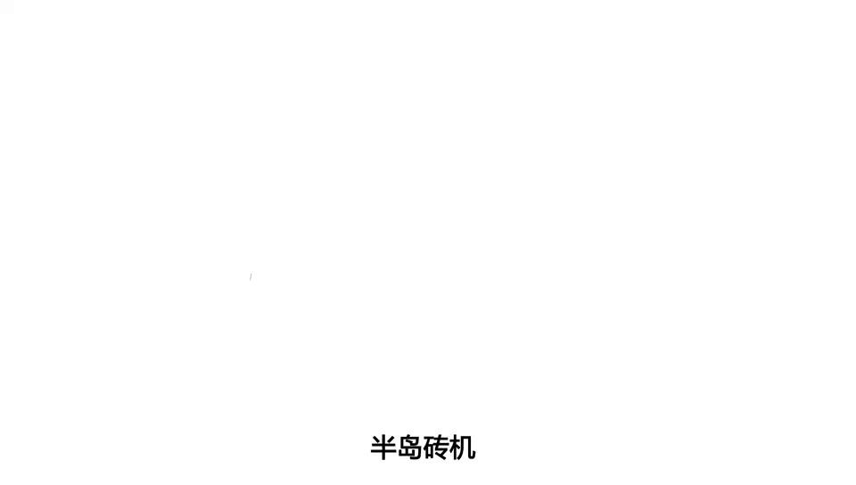 貴州新智能磚機,智能磚機
