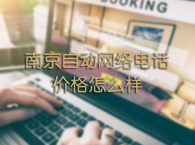 南京自动网络电话价格怎么样