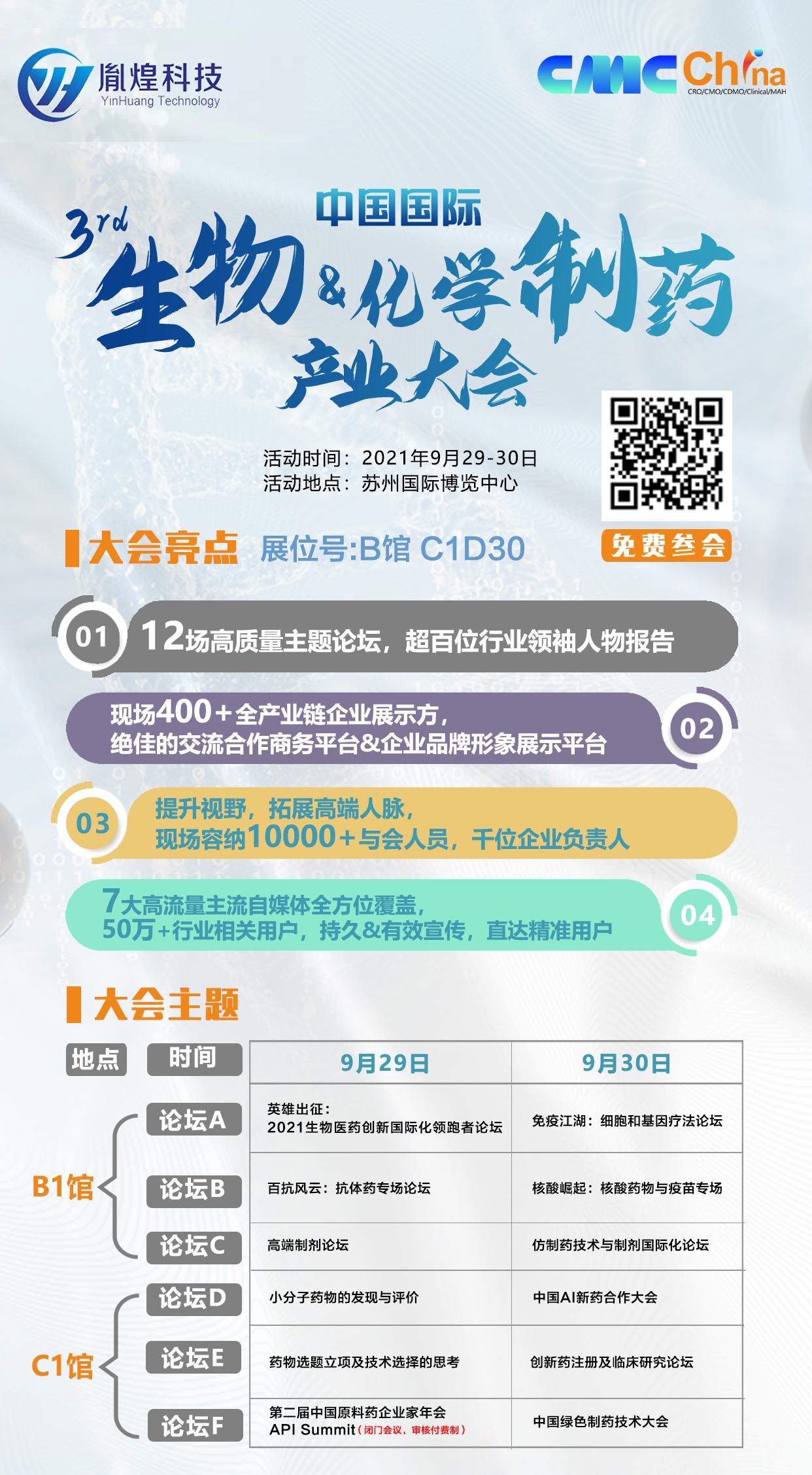 胤煌科技 | 中国国际生物&化学制药产业大会-苏州站