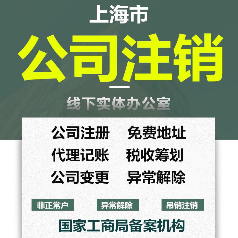 上海公司变更.jpg