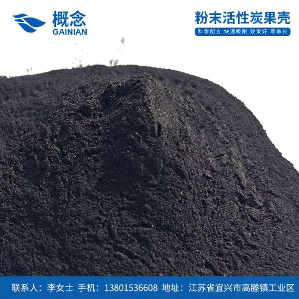 粉末活性炭(煤质)