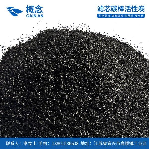 滤芯碳棒活性炭