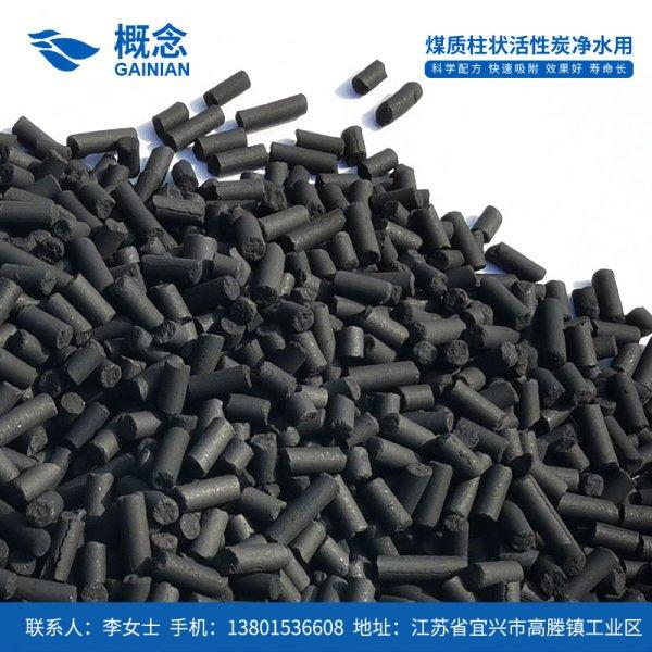 煤质柱状活性炭(净水用)
