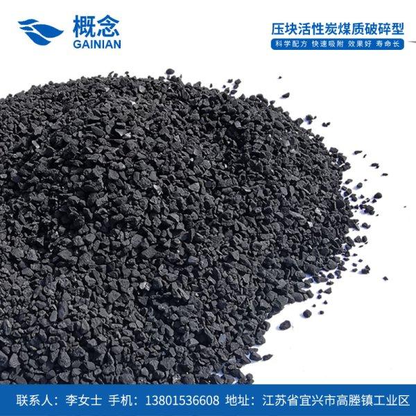 压块活性炭煤质破碎型