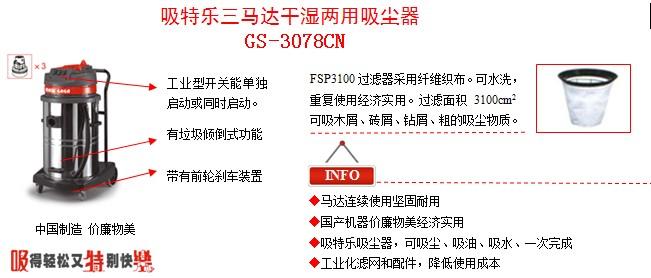 GS-3078CN.JPG