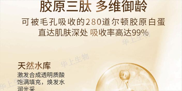 江西海鲷鱼胶原蛋白原料厂家