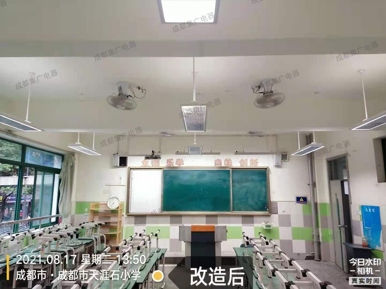 成都集广中标成都天涯石中学灯光改造采购项目—LED教室灯、LED黑板灯