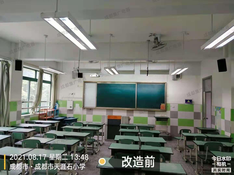 成都集广中标成都天涯石中学灯光改造采购项目—LED教室灯、LED黑板灯智能款2