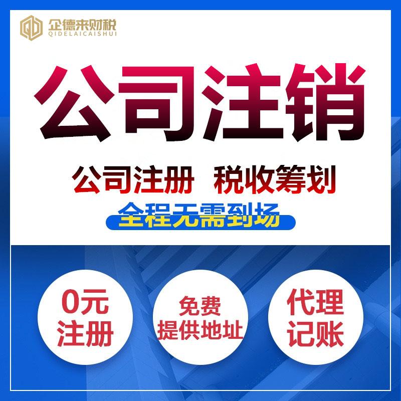 【企德来工商小知识】 上海公司注销税务注销