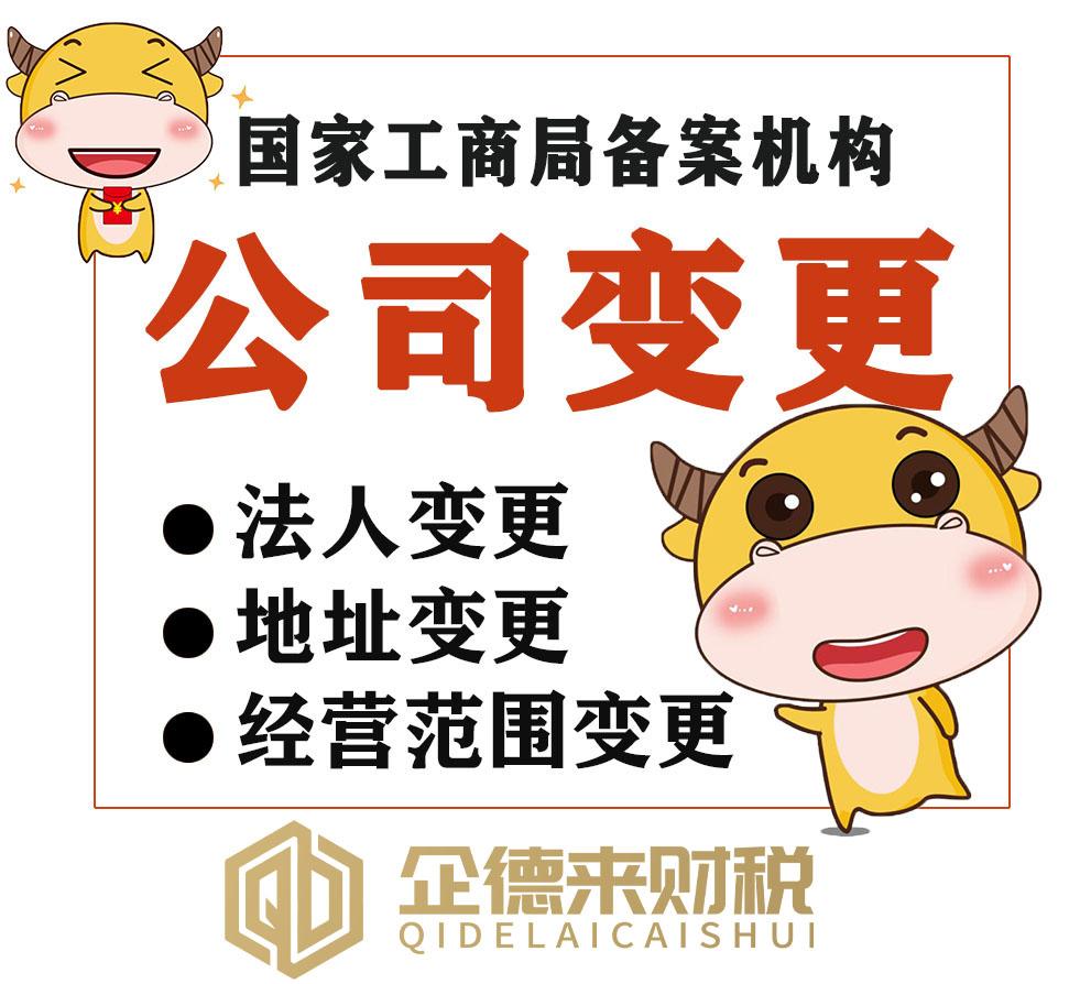 上海公司变更的条件以及所需材料
