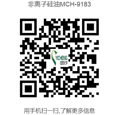 非离子亲水滑爽型柔软剂 MCH-9183