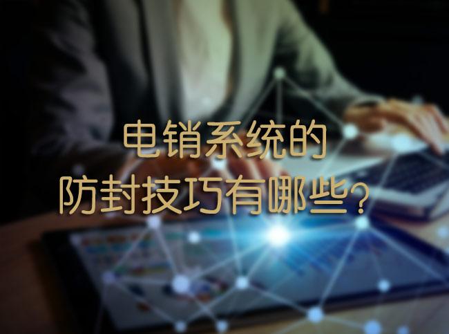 电销系统的防封技巧有哪些?