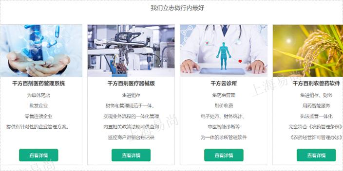 南京符合医疗器械追溯管理管家婆千方百剂医疗器械软件安装