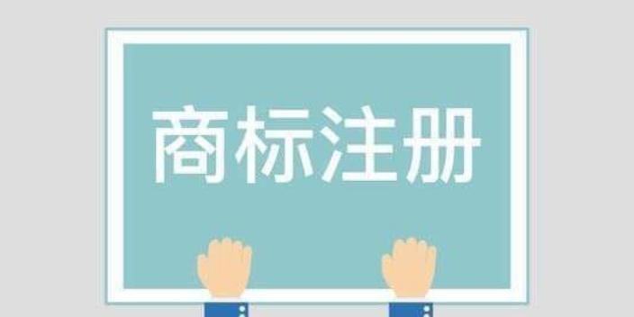 四川本地商标注册商家