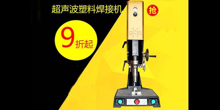 超声波塑胶焊接机原理韶关市