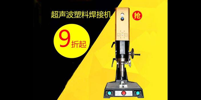 清远市超声波焊接机英语