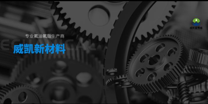 深圳工业全氟聚醚脂批发,润滑脂
