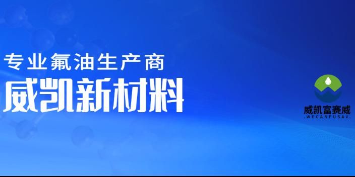 湖南耐腐蚀全氟聚醚油销售厂家 诚信服务 福建省威凯新材料供应