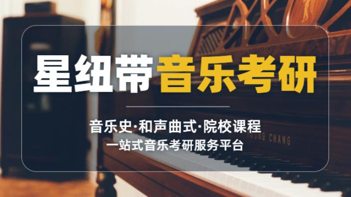 杭州師范大學音樂考研研究生「北京星紐帶教育科技供應」