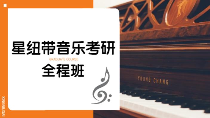 哈尔滨传统音乐考研中西音史