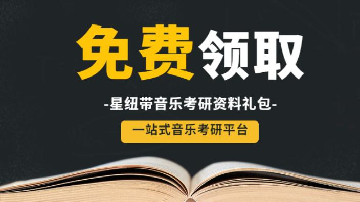 浙江中西方音乐考研笔记