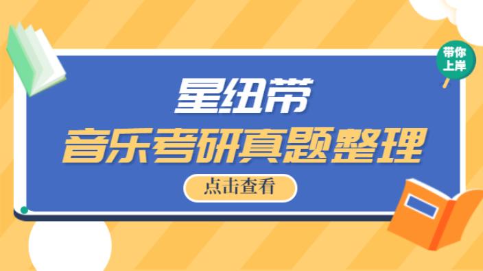 西安音樂學院和聲曲式專業考什么科目 北京星紐帶教育科技供應