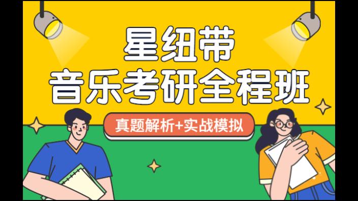 天津学科教学音乐考研笔记 北京星纽带教育科技供应