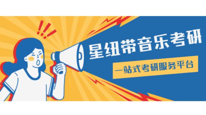 广东学科音乐考研中西音乐史