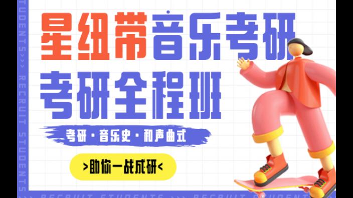 广东传统音乐考研艺术管理学