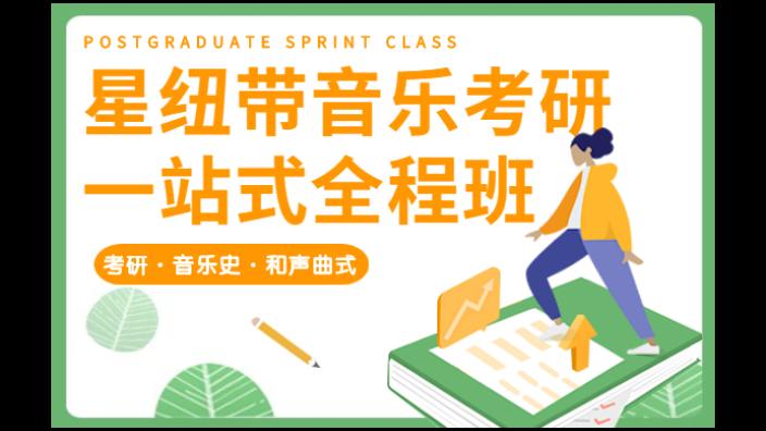 南京新东方音乐考研培训班