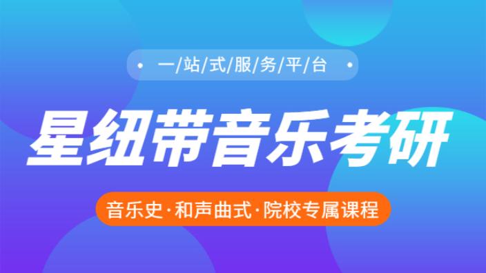 南京2022音乐考研择校