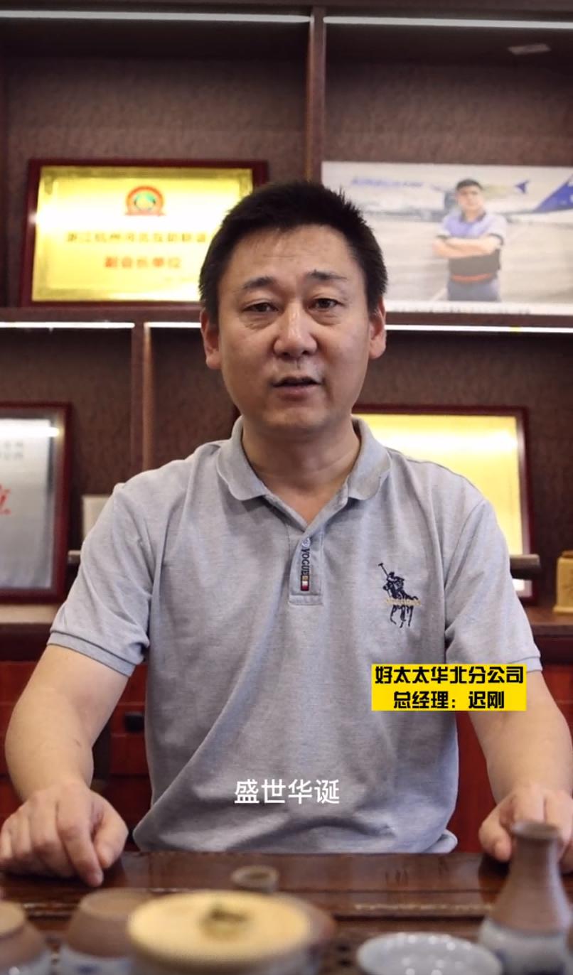 好太太板材国庆节祝福 (4).png