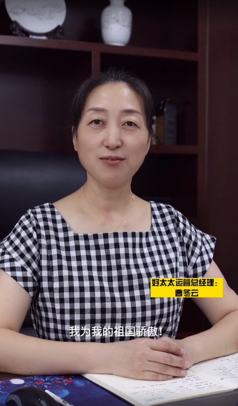 好太太板材国庆节祝福 (22).jpg