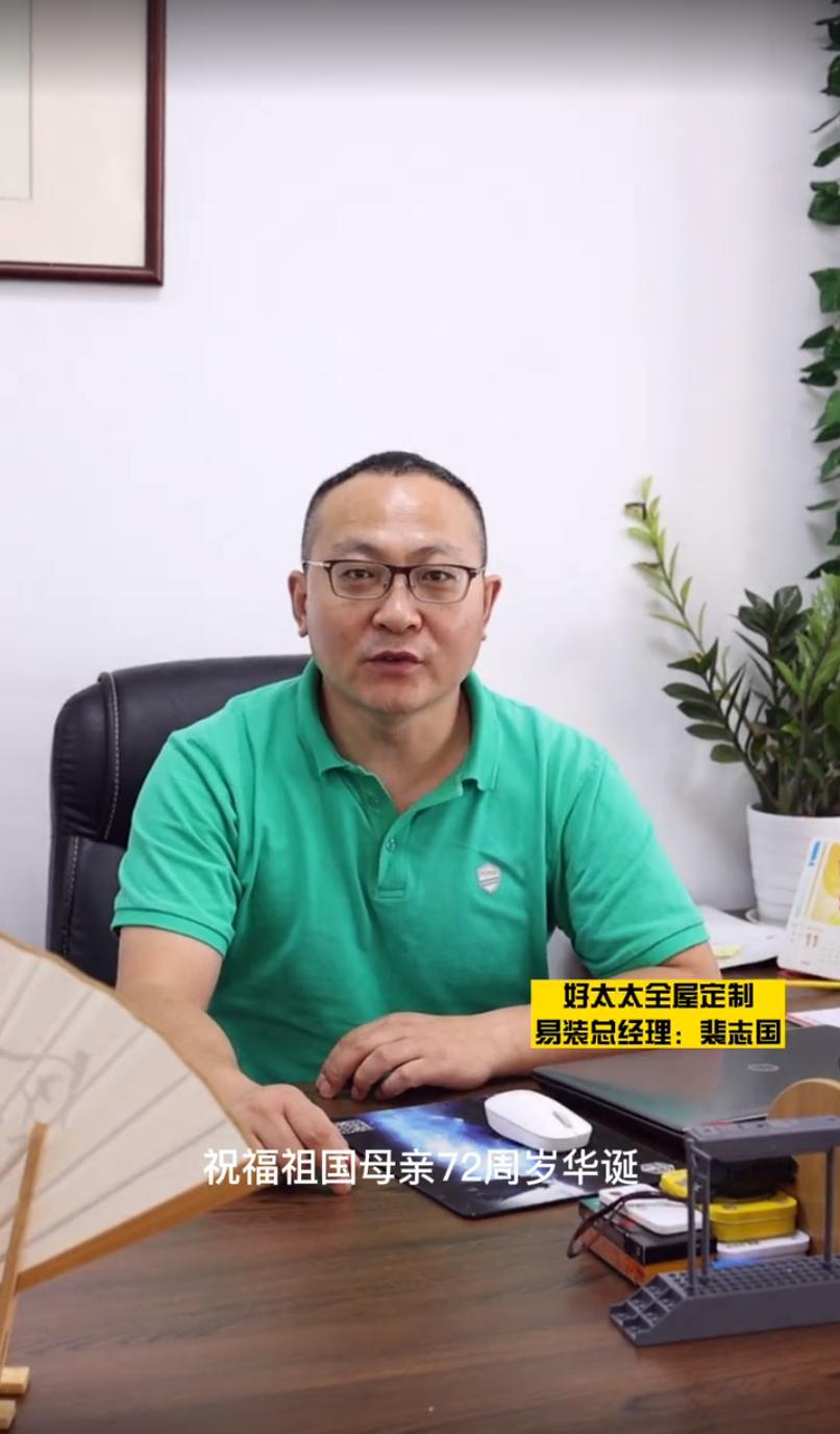好太太板材国庆节祝福 (3).png