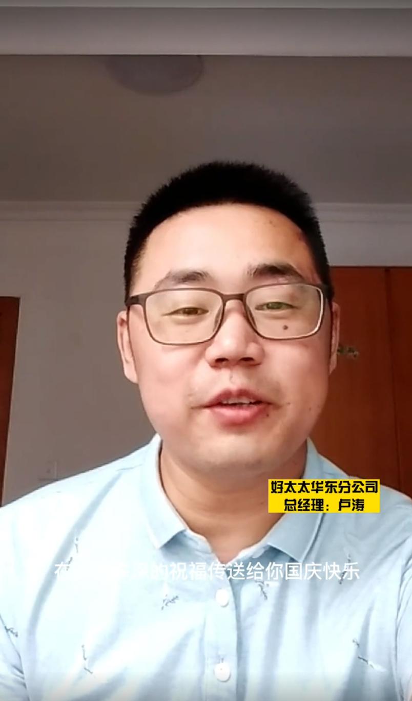 好太太板材国庆节祝福 (7).png