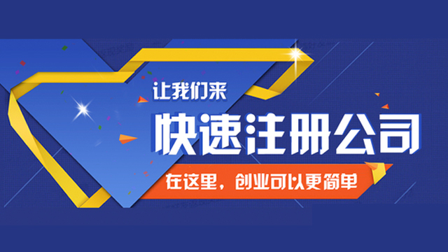 黄浦区集团公司注册