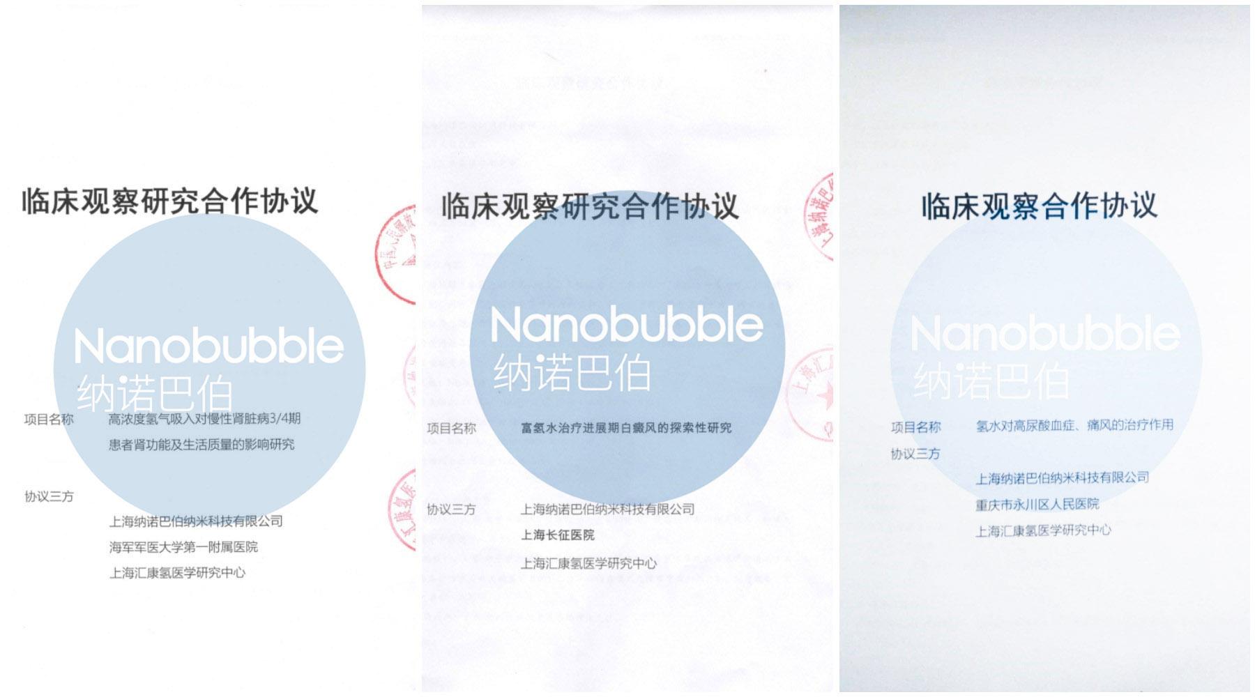 纳诺巴伯合作的多项氢医学临床项目登陆中国临床实验注册中心!