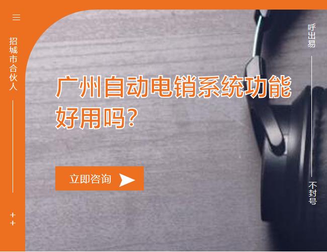 广州自动电销系统功能好用吗?