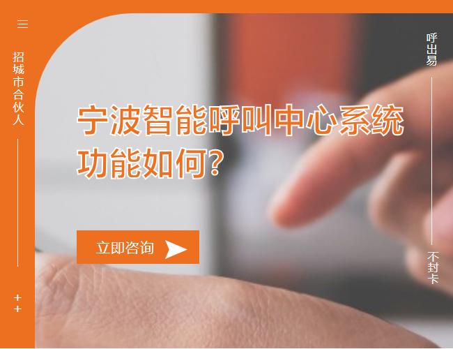 宁波智能呼叫中心系统功能如何?