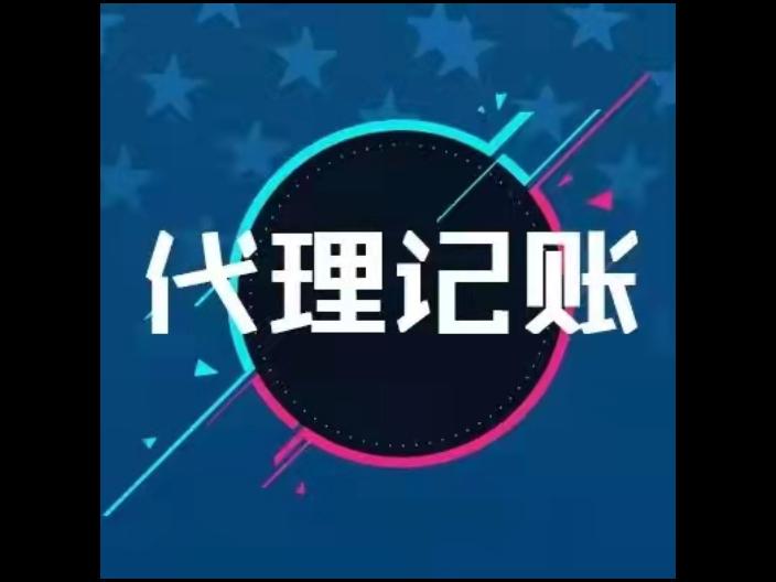 张江财税代理服务价格
