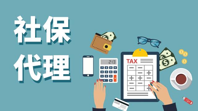 青浦区个人社保代理服务 上海汇礼财务咨询供应