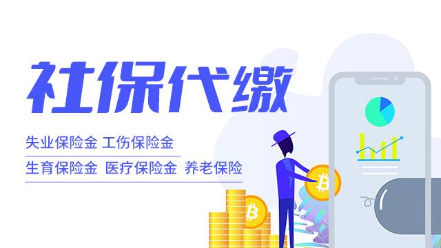 宝山区代办社保代理风险 上海汇礼财务咨询供应