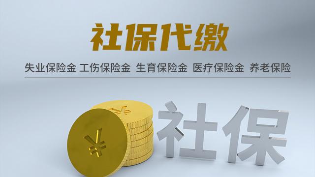 嘉定区什么是社保代理公司 上海汇礼财务咨询供应