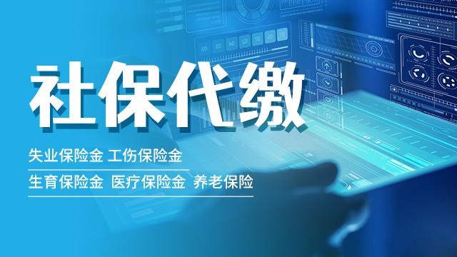 静安区正规社保代理风险 上海汇礼财务咨询供应