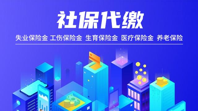 静安区人事社保代理的好处 上海汇礼财务咨询供应