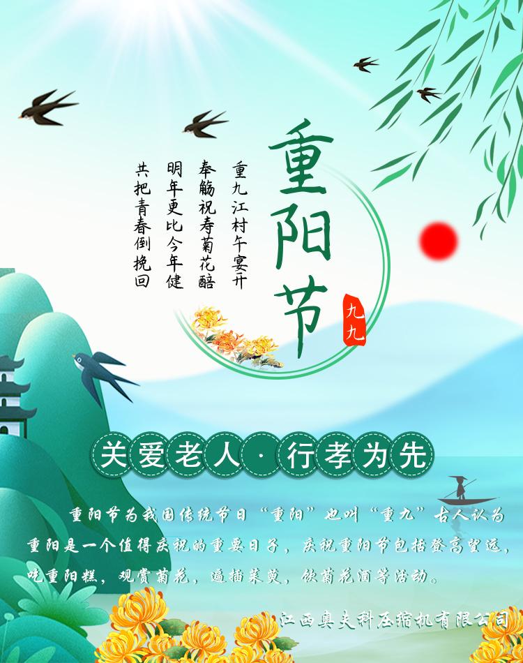 九九重阳已来道,遍插茱萸福安康。奥夫尔科祝您重阳节快乐!