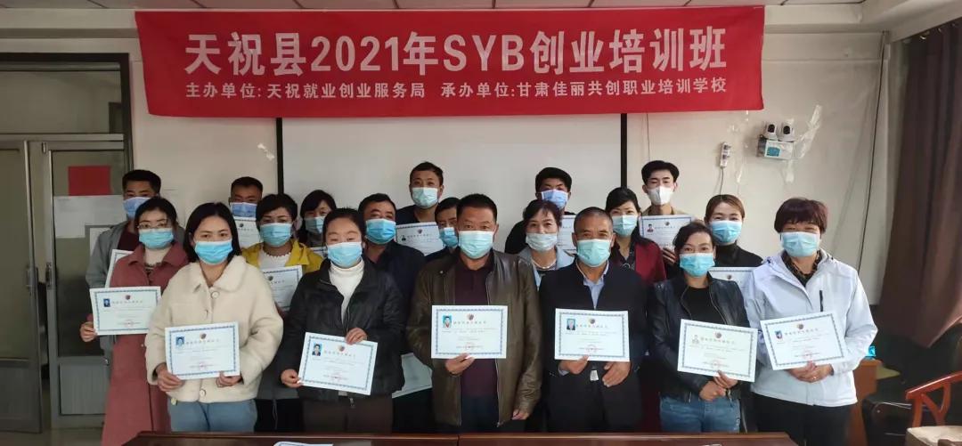 天祝县2021年SYB(24期)创业培训班
