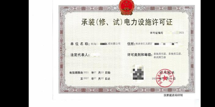 江苏电力业务许可证 和谐共赢 江苏创世企业管理供应
