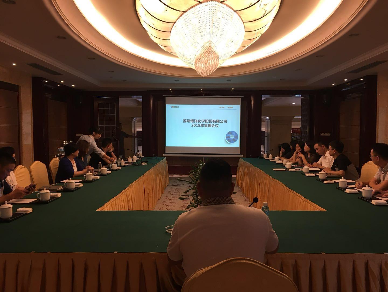 苏州博洋化学股份有限公司2018年管理会议