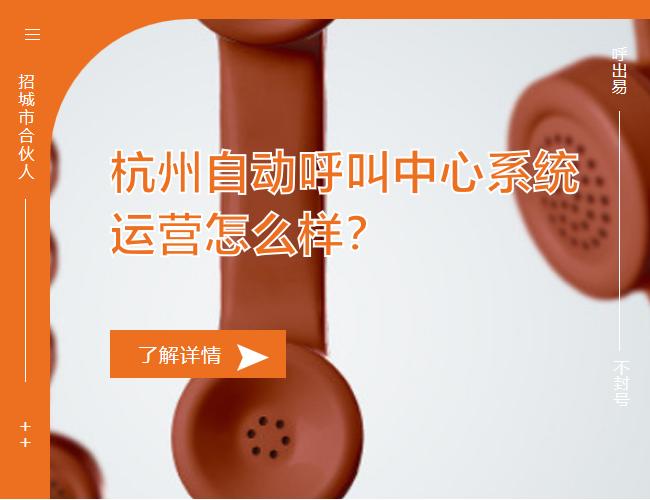 杭州自动呼叫中心系统运营怎么样?
